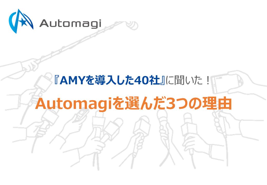『AMYを導入した40社』に聞いた!Automagiを選んだ3つの理由