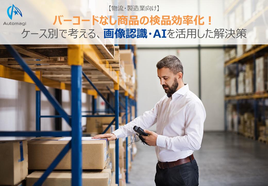 【物流・製造業向け】バーコードのない商品の検品