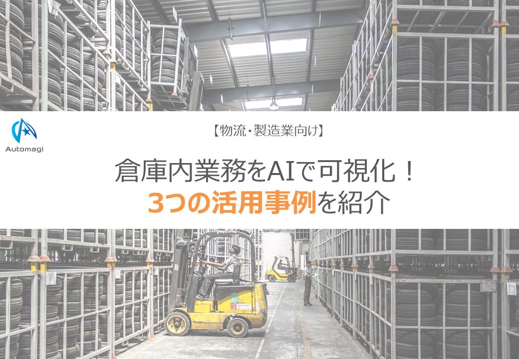 【物流・製造業向け】倉庫内業務をAIで可視化!3つの活用事例を紹介