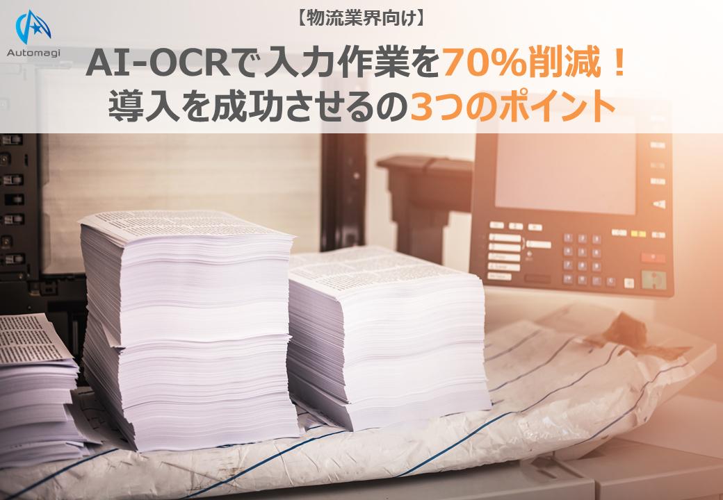 【物流業界向け】AI-OCRで入力業務を70%削減!!導入を成功させる3つのポイント