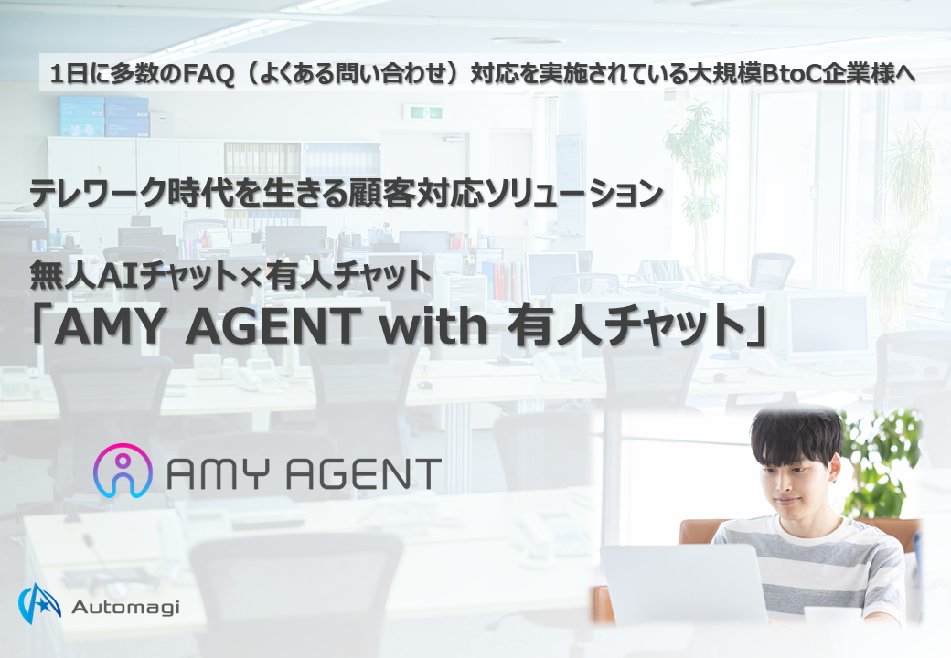 AMYAGENT_with_有人チャット