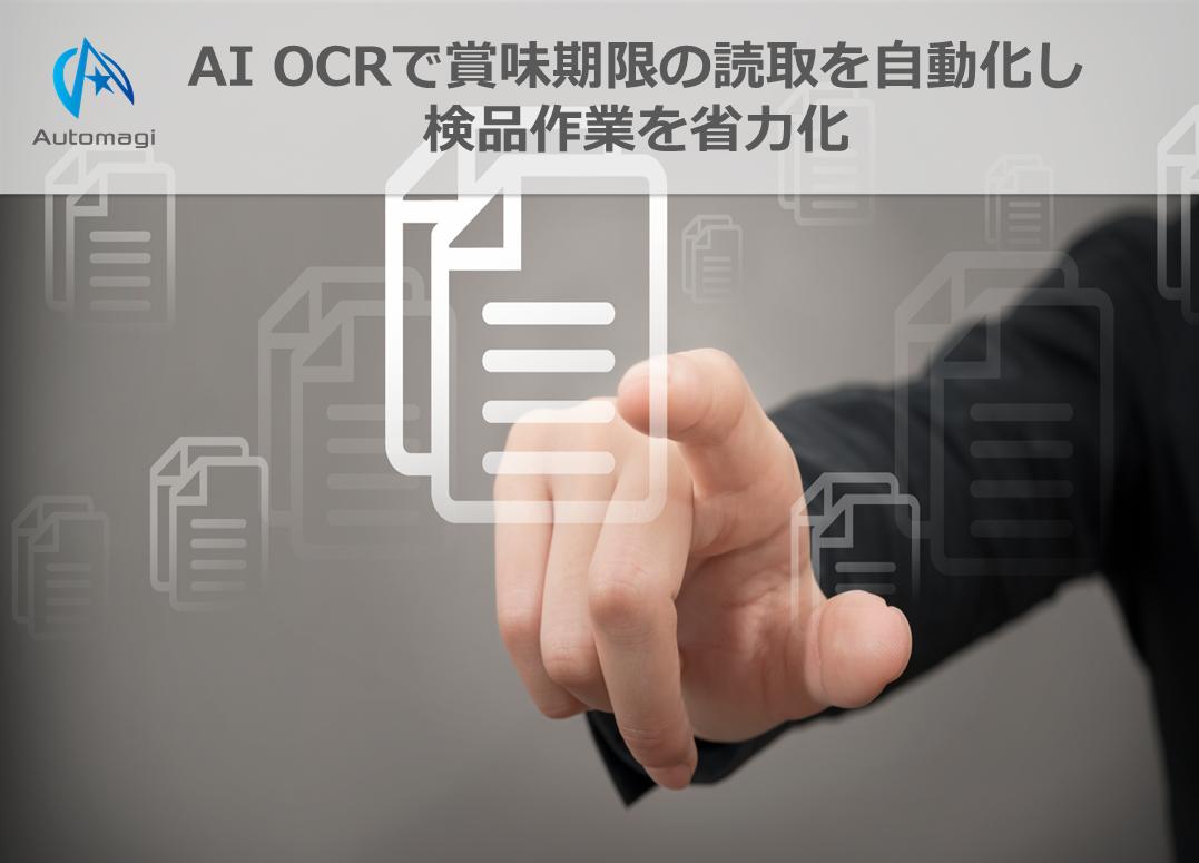 AI OCRで賞味期限の読取を自動化し検品作業を省力化