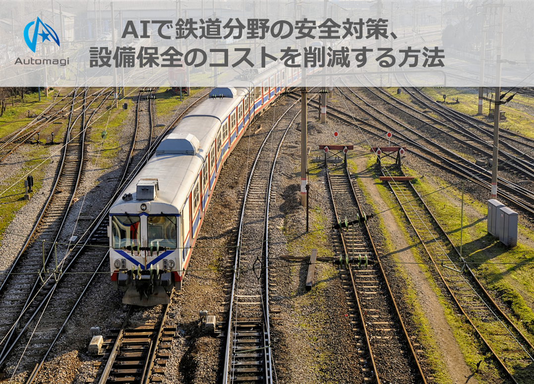 AIで鉄道分野の安全対策_設備保全のコストを削減する方法